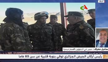تحليل .. السيناريوهات المنتظرة بعد وفاة الفريق أحمد قايد صالح
