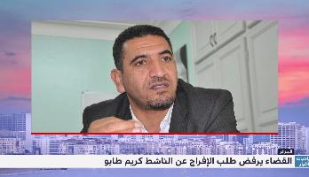 القضاء الجزائري يرفض الإفراج عن الناشط السياسي كريم طابو