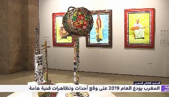 المغرب يودع العام 2019 على وقع أحداث وتظاهرات فنية هامة