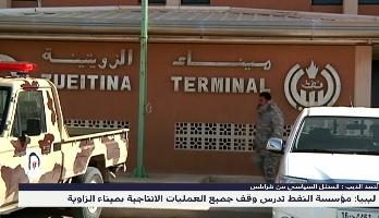 مؤسسة النفط الليبية تدرس وقف جميع العمليات الإنتاجية بميناء الزاوية