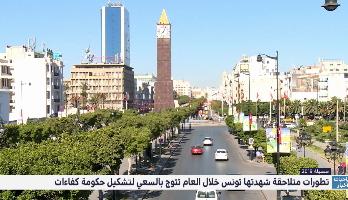 تطورات متلاحقة شهدتها تونس خلال عام 2019