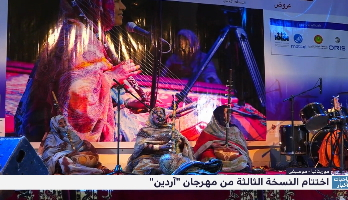 """اختتام النسخة الثالثة من مهرجان """"آردين"""" بموريتانيا"""