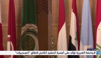نتائج الاجتماع الطارئ للمندوبين الدائمين في الجامعة العربية حول تطورات الأزمة الليبية
