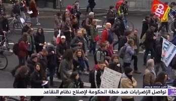 فرنسا.. تواصل الإضرابات ضد خطة الحكومة لإصلاح نظام التقاعد