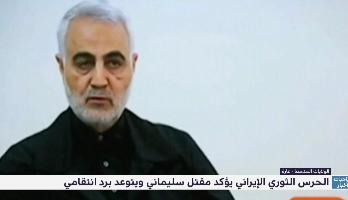 الحرس الثوري الإيراني يؤكد مقتل الجنرال سليماني ويتوعد برد انتقامي