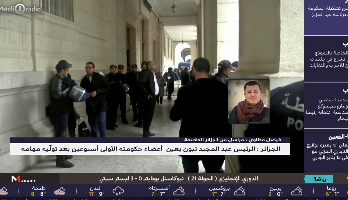 قراءة في تشكيلة الحكومة الجديدة في الجزائر