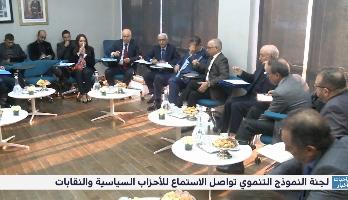 لجنة النموذج التنموي تواصل الاستماع للأحزاب السياسية والنقابات