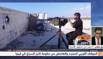 تحليل .. الموقف الأوروبي المتردد والغامض من حكومة فايز السراج في ليبيا