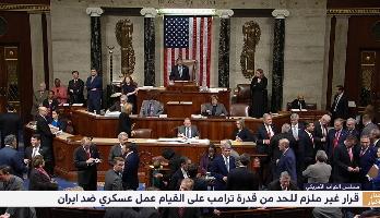 الولايات المتحدة.. قرار غير مُلزم للحد من قدرة ترامب على العمل العسكري ضد طهران