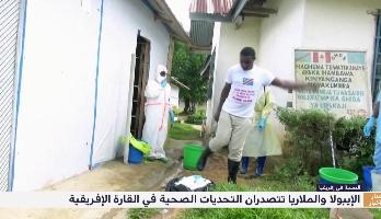 الإيبولا والملاريا تتصدران التحديات الصحية في القارة الإفريقية
