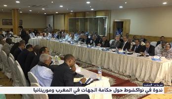 ندوة في نواكشوط حول حكامة الجهات في المغرب وموريتانيا