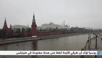 روسيا تؤكد أن طرفي الأزمة اتفقا على هدنة مفتوحة في طرابلس