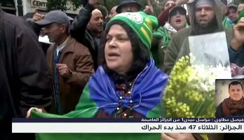 الجزائر .. الثلاثاء الـ 47 من الحراك