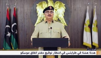 هدنة هشة في طرابلس في انتظار توقيع حفتر اتفاق موسكو