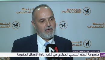 مجموعة البنك الشعبي المركزي في قلب ريادة الأعمال المغربية