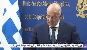 وزير الخارجية اليوناني يشيد بمبادرة الحكم الذاتي في الصحراء المغربية
