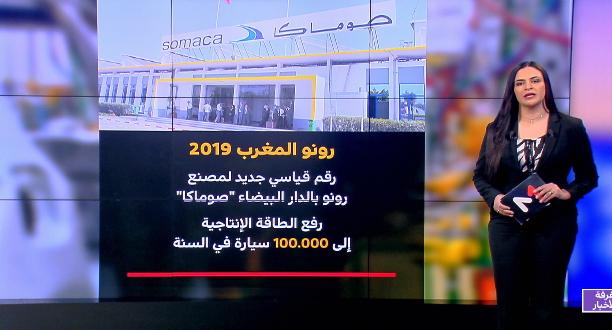"""شاشة تفاعلية .. حصيلة """"رونو المغرب"""" خلال 2019"""