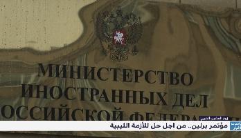 """""""زووم المغرب العربي"""" .. مؤتمر برلين والجهود الدولية من أجل حل الأزمة الليبية"""