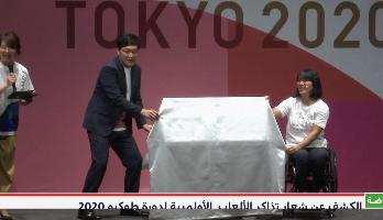 الكشف عن شعار تذاكر الألعاب الأولمبية لدورة طوكيو 2020