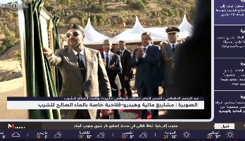 """سد """"مولاي عبد الرحمان"""" بنية تحتية كبرى لتزويد إقليم الصويرة بالماء الصالح للشرب"""
