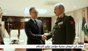 الأزمة الليبية .. خليفة حفتر في اليونان عشية مؤتمر برلين للسلام