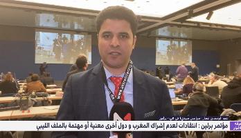 مؤتمر برلين: انتقادات لعدم إشراك المغرب ودول أخرى معنية