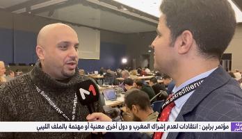 صحفي ليبي يتحدث عن أسباب استبعاد المغرب من مؤتمر برلين