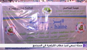 حملة تسعي لنبذ خطاب الكراهية في المجتمع في موريتانيا