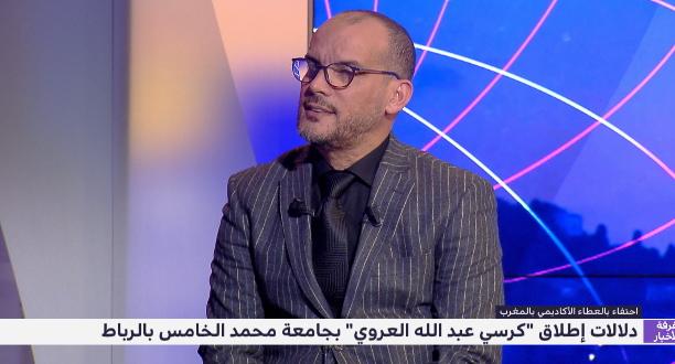 كرسي عبد الله العروي .. كوبريت يتحدث عن دلالات هذا الاعتراف