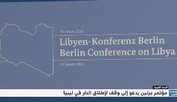 مؤتمر برلين يدعو إلى وقف لإطلاق النار في ليبيا