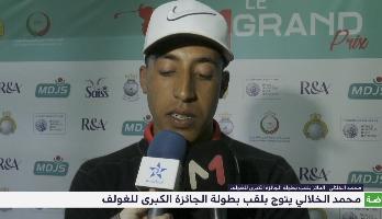 محمد الخلالي يتوج بلقب بطولة الجائزة الكبرى للغولف
