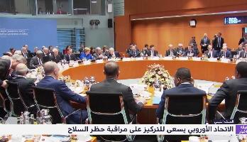 الملف الليبي .. الاتحاد الأوروبي يسعى للتركيز على مراقبة حظر السلاح