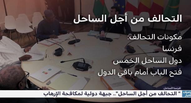 """""""زووم الساحل"""" .. """"التحالف من أجل الساحل""""، جبهة دولية لمكافحة الإرهاب"""