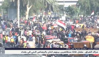 قوات الأمن العراقية تستعمل الرصاص الحي لمواجهة المتظاهرين
