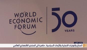 المناخ والتوترات التجارية والأزمات السياسية حاضرة بقوة في المنتدى الاقتصادي العالمي