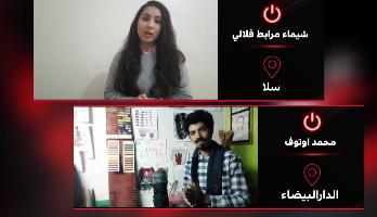 دير مشروعك > شيماء من سلا ومحمد من الدار البيضاء غادي يشاركو فالبرايم الثاني