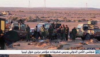 """""""زووم افريقيا"""" .. مجلس الأمن الدولي يدرس مخرجات مؤتمر برلين حول ليبيا"""