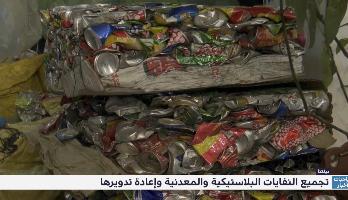 """""""بيئتنا"""" .. تجميع النفايات البلاستيكية والمعدنية وإعادة تدويرها"""
