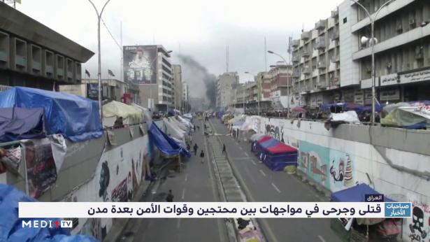 الرصاص والغاز المسيل للدموع لتفريق مظاهرات الشارع العراقي