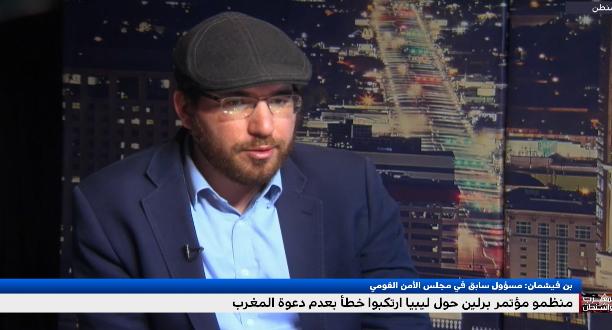 أي دور مستقبلي للمغرب في الدفع بجهود السلام في ليبيا؟