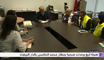 توضيحات الطبيب الرئيس بمطار محمد الخامس حول الإجراءات الاحترازية لمواجهة كورونا