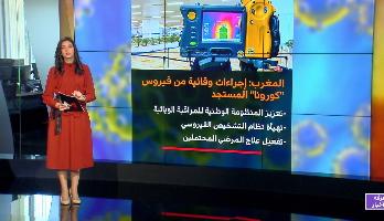 شاشة تفاعلية.. إجراءات وقائية بالمغرب لمواجهة كورونا