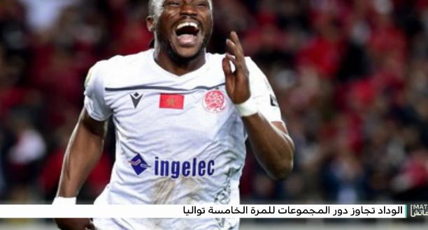 الوداد والرجاء في ربع نهائي دوري أبطال إفريقيا