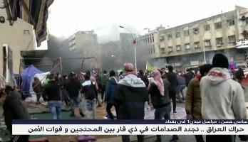 حراك العراق .. تجدد الاصطدامات في ذي قار بين المحتجين وقوات الأمن