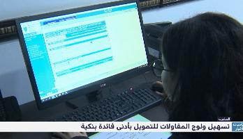 """""""زووم المغرب"""" .. دور ريادي للقطاع البنكي في تسهيل حصول الشباب على تمويل لمشاريعهم"""