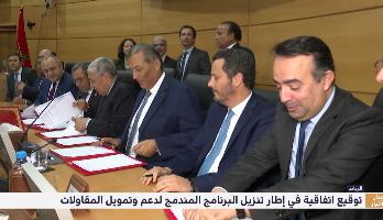 توقيع اتفاقية في إطار تنزيل البرنامج المندمج لدعم وتمويل المقاولات