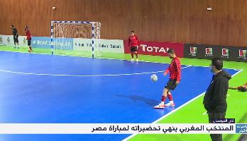 """""""كان الفوتصال"""" .. المنتخب المغربي ينهي تحضيراته لمباراته أمام مصر"""