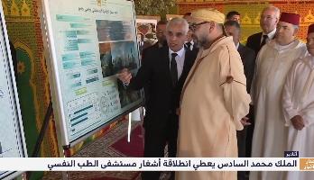 الملك محمد السادس يعطي انطلاقة أشغال بناء مستشفى الأمراض النفسية بأكادير