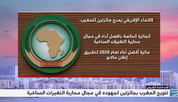 تتويج المغرب بجائزتين لجهوده في مجال محاربة التغيرات المناخية