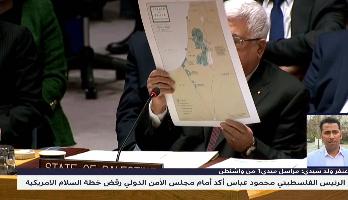 """مراسل ميدي1 من واشنطن يلخص كلمة الرئيس الفلسطيني بمجلس الأمن الرافضة لـ """"صفقة القرن"""""""